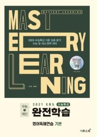 고등 영어독해연습 기본(2020)(2021 수능대비)