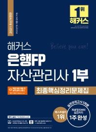 2021 해커스 은행FP 자산관리사 1부 최종핵심정리문제집