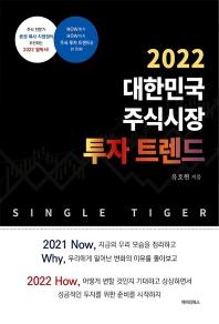2022 대한민국 주식시장 투자 트렌드