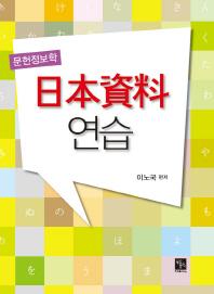 문헌정보학 일본자료연습