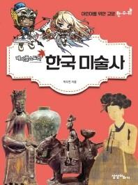 메이플스토리 한국 미술사