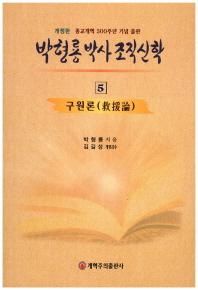 박형룡 박사 조직 신학. 5