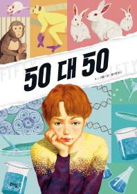 50 대 50