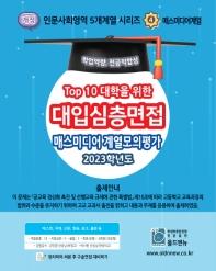 Top 10 대학을 위한 대입심층면접 매스미디어계열 모의평가(2022)