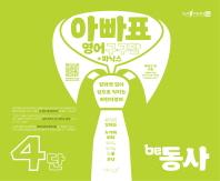 아빠표 영어 구구단+파닉스 4단: be동사