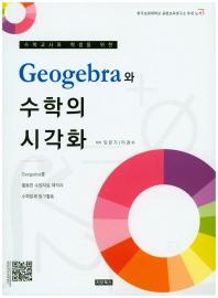 수학교사와 학생을 위한 Geogebra와 수학의 시각화