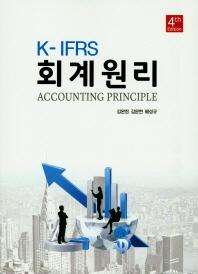 K- IFRS 회계원리