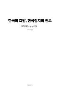 한국의 희망, 한국정치의 진로