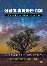삼성이 철학하는 이유