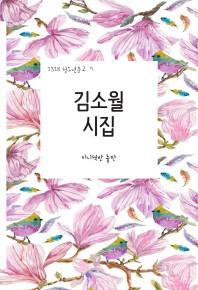 김소월 시집