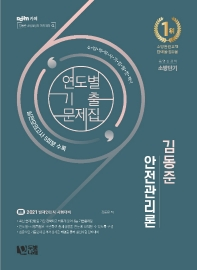 김동준 안전관리론 연도별 기출문제집(2021)