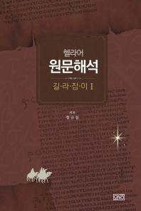 헬라어 원문해석 길라잡이. 1
