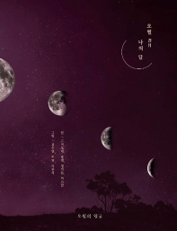 오월: 나의 달
