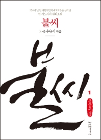 불씨. 1(큰글씨책)