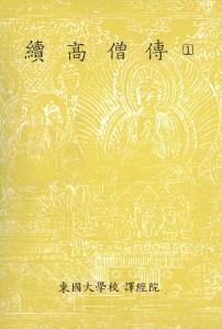 한글대장경 217 사전부11 속고승전1 (續高僧傳1)