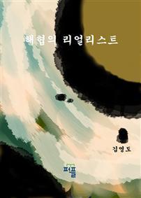 해협의 리얼리스트