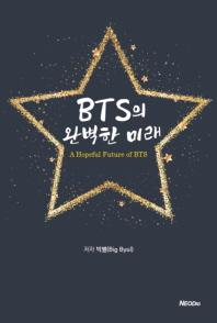BTS의 완벽한 미래