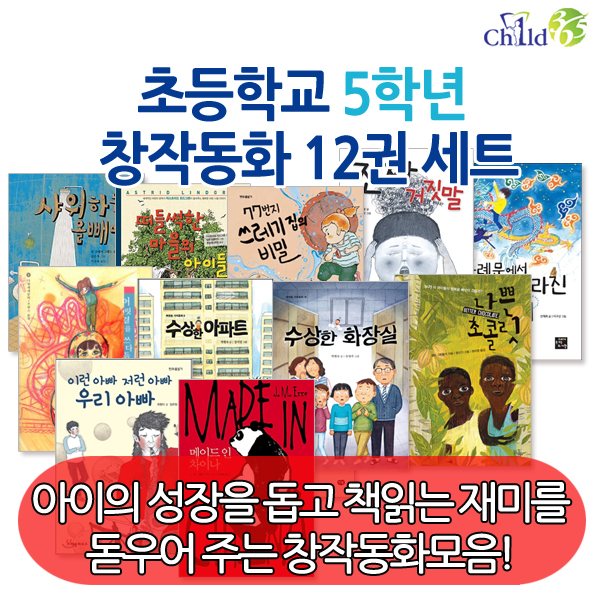 초등학교 5학년 창작동화 12권세트