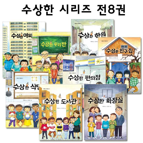 [북멘토]수상한 시리즈 세트(전8권)