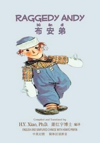 Raggedy Andy (Simplified Chinese)