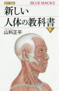 カラ-圖解新しい人體の敎科書 上