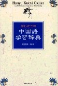はじめての中國語學習辭典