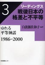 リ―ディングス戰後日本の格差と不平等 3