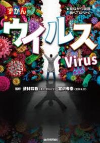 ずかんウイルス 見ながら學習調べてなっとく