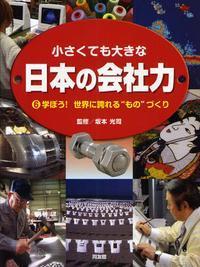 小さくても大きな日本の會社力 6