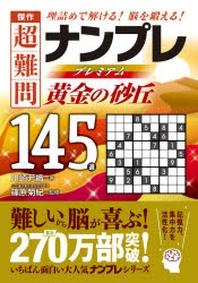 傑作超難問ナンプレプレミアム145選黃金の砂丘 理詰めで解ける!腦を鍛える!