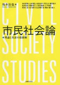 市民社會論 理論と實證の最前線