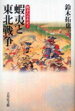 蝦夷と東北戰爭