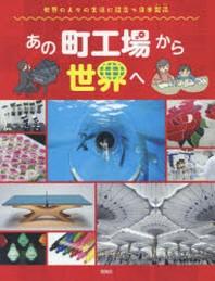 あの町工場から世界へ 世界の人#の生活に役立つ日本製品