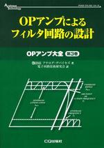 OPアンプによるフィルタ回路の設計