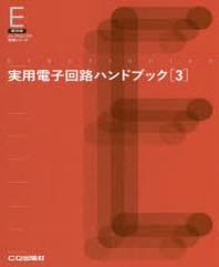 實用電子回路ハンドブック 3 復刻版 オンデマンド版