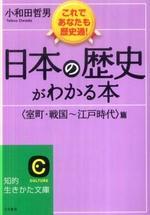 日本の歷史がわかる本 (室町.戰國~江戶時代)篇 新裝版