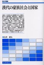 漢代の豪族社會と國家