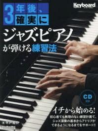 3年後,確實にジャズ.ピアノが彈ける練習法