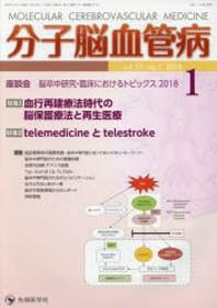 分子腦血管病 VOL.17NO.1(2018-1)