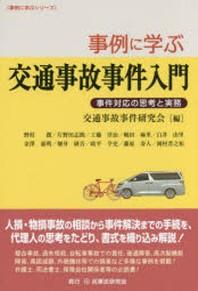 事例に學ぶ交通事故事件入門 事件對應の思考と實務