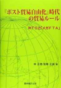「ポスト貿易自由化」時代の貿易ル-ル WTOと「メガFTA」