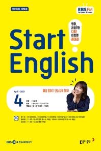 스타트 잉글리시(Start English)(EBS FM Radio)(2021년 4월호)