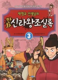 박영규 선생님의 만화 신라왕조실록. 3: 제23대 법흥왕부터 제30대 문무왕까지