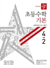 초등 수학 4-2 기본편(2020)