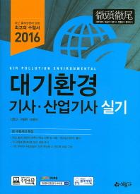 대기환경 기사 산업기사(실기)(2016)