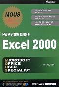 MOUS 온라인 강좌와 함께하는 EXCEL 2000