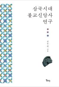 삼국시대 불교신앙사 연구
