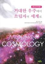 거대한 우주에서 소립자의 세계로(현대우주론)