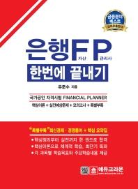 은행 FP 자산관리사 한번에 끝내기