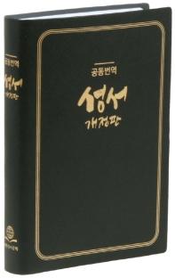 공동번역성서(검정비닐)(RCH72T-1C)(개정판)(중)(단본)